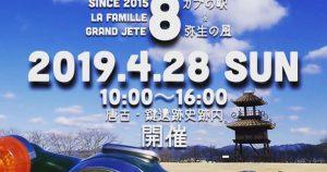 [イベント]4月28日 「弥生の風」が唐古・鍵遺跡で開催