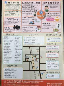 [イベント]4月28日は田原本駅前にて「第11回 やどかり市」が開催