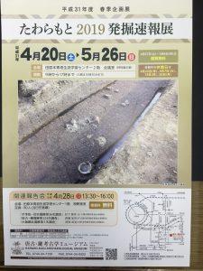 [イベント]⭐️平成31年度春季企画展「たわらもと2019発掘速報展