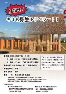 [イベント]4月29日「目指せ!キミも弥生トラベラー!!」を開催します