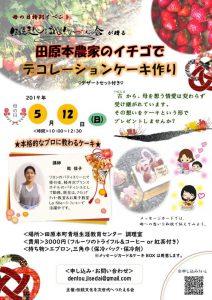 [イベント]【5/12(日)「古都華」でデコレーションケーキ作り体験】