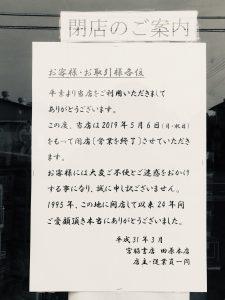 [開店・閉店]宮脇書店が閉店