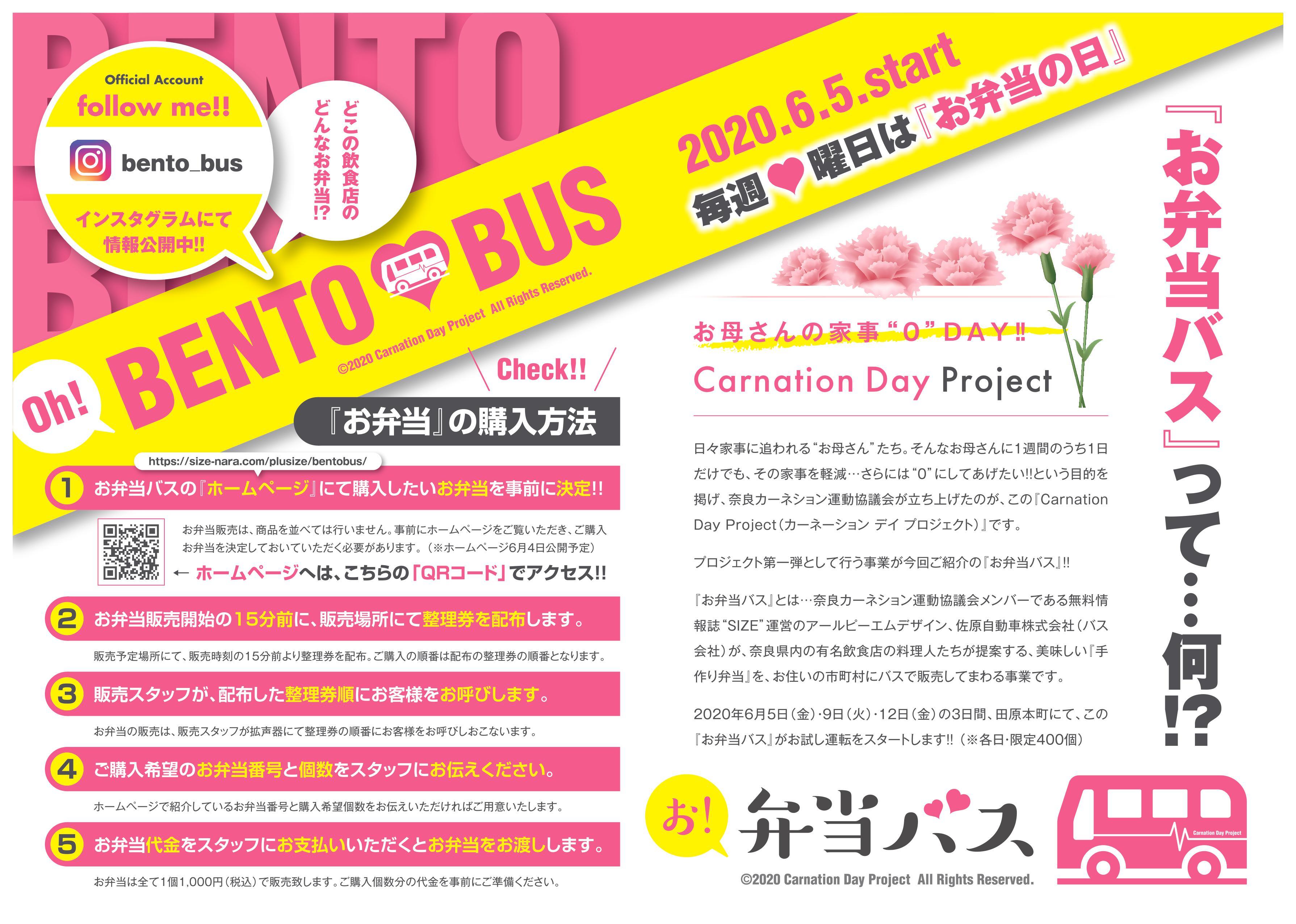 [お知らせ]奈良県内の美味がバスでやって来る🚌「お弁当バス」6/5(金)スタート!