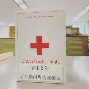 [お知らせ]令和2年7月豪雨災害義援金を受付しています