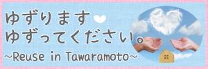 [お知らせ]「ゆずります、ゆずってください~Reuse in Tawaramoto~」ぜひ、活用してください!