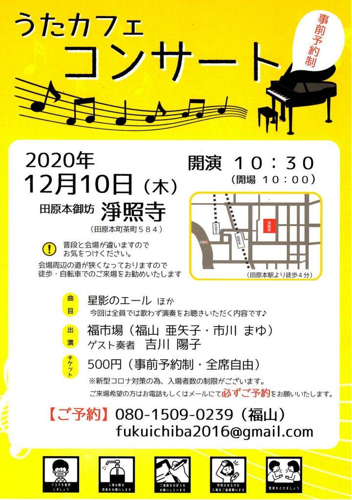 [イベント]うたカフェ コンサート