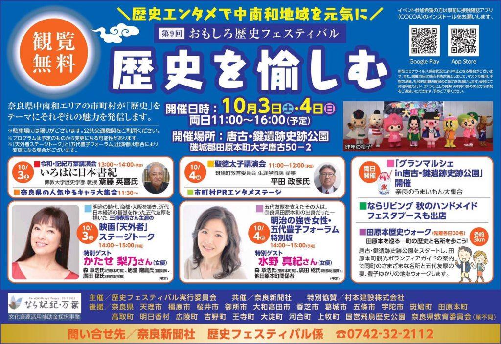[お知らせ]明日より開催「第9回おもしろ歴史フェスティバル」